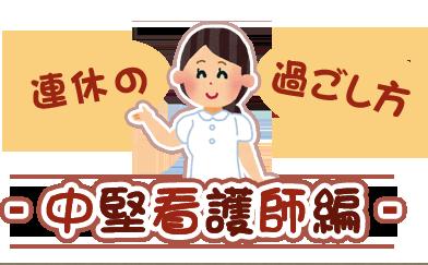 連休の過ごし方-中堅看護師編-